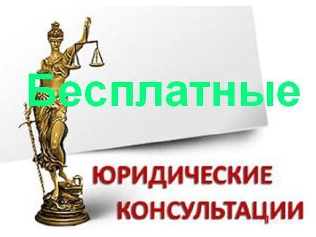 Юридические консультации в Шелехове