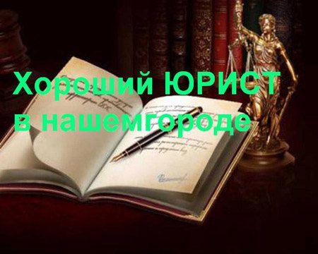 Юрист Шелехов