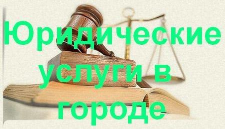 Юридические услуги в Шелехове