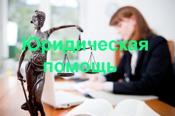 Юридическая помощь в Шелехове